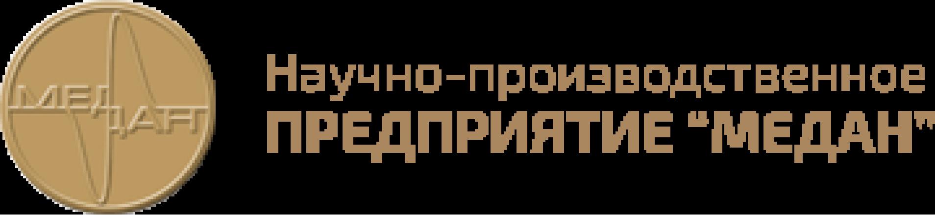 ООО «Научно-производственное предприятие «МЕДАН»